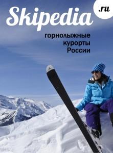 Портал Skipedia.ru