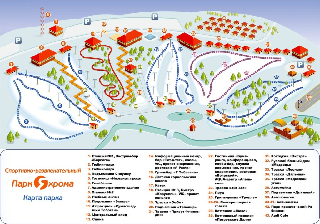 Схема трасс в Яхроме