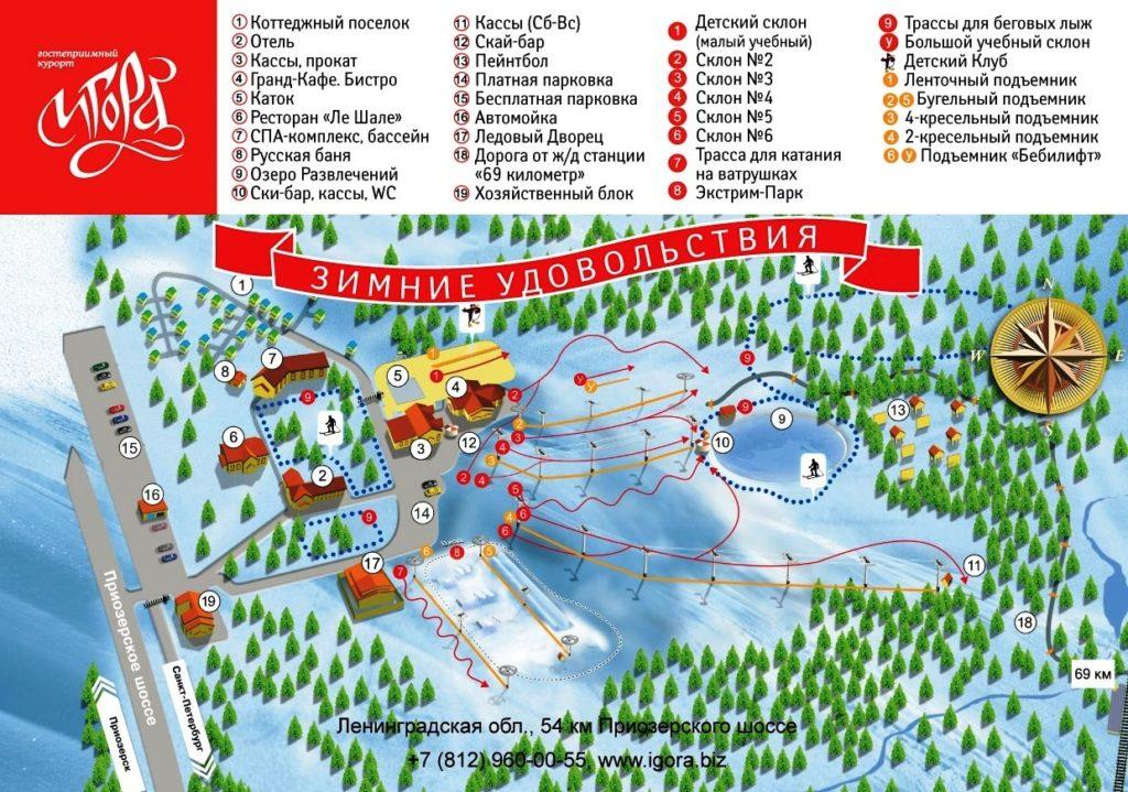 Схема трасс горнолыжного курорта Игора