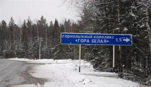 Как доехать до горнолыжного центра Гора Белая
