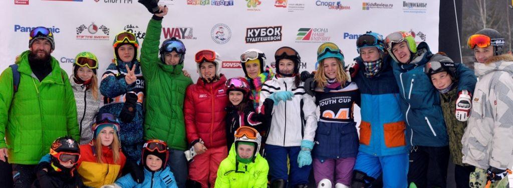 В Подмосковье прошли соревнования на детский кубок по сноуборду