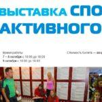 Выставка спорта и активного отдыха – 2016