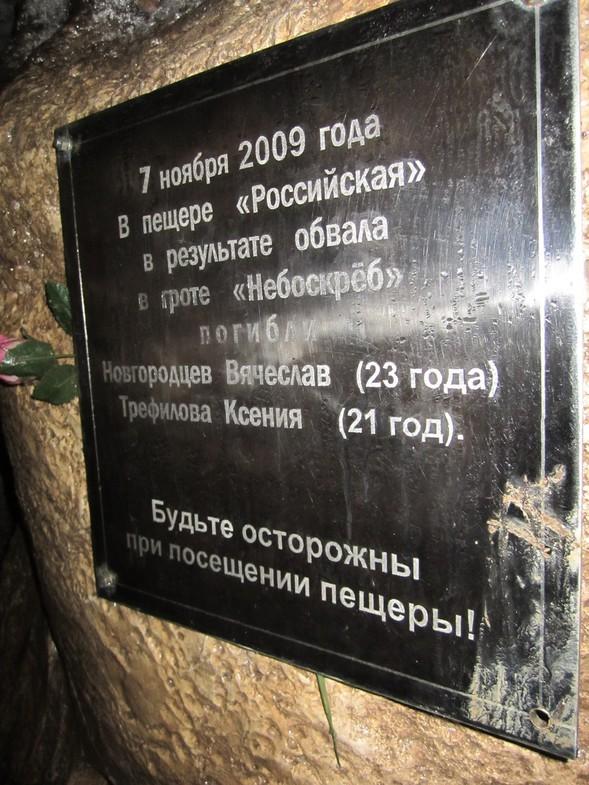 Пещера Российская, Губаха