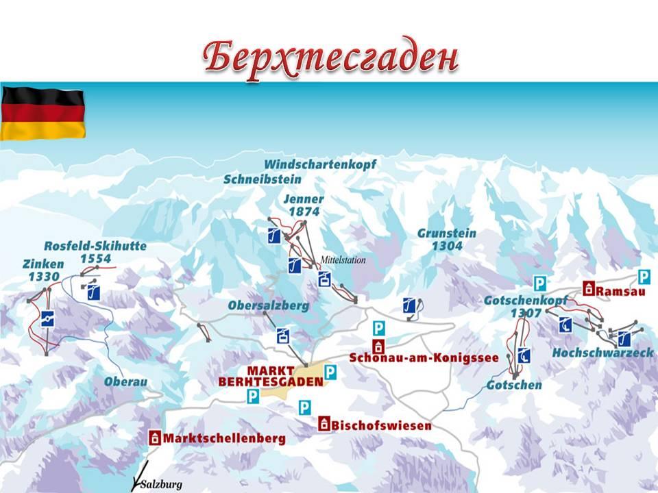 Карта трасс горнолыжных курортов Берхтесгаден