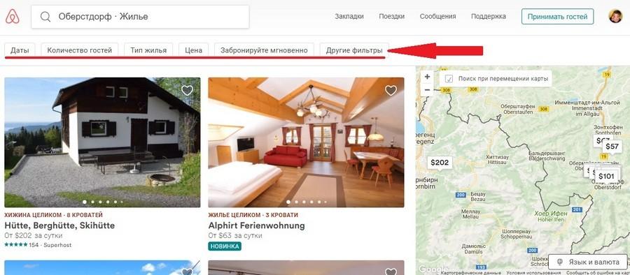 Забронировать жилье на горнолыжном курорте Оберстдорф в Германии