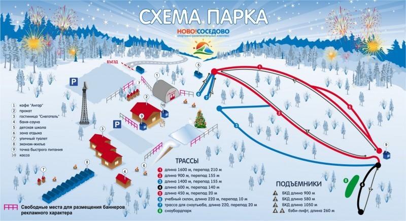 """Карта трасс и схема горнолыжного комплекса """"Новососедово"""""""
