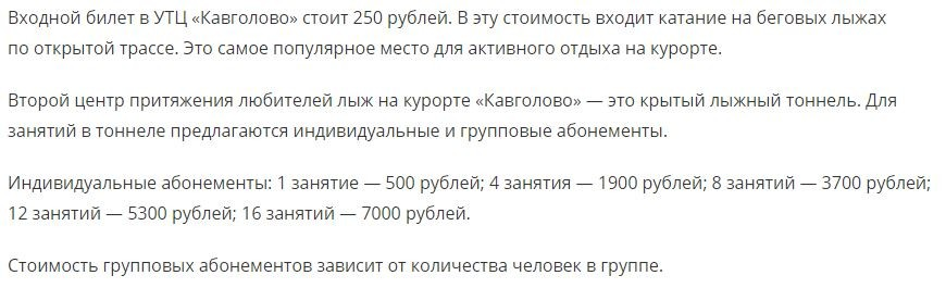 Цены на территории горнолыжного курорта Кавголово