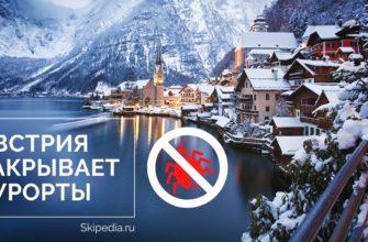 Австрия закрыта на карантин