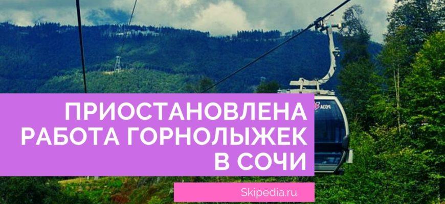 горнолыжные курорты в Сочи