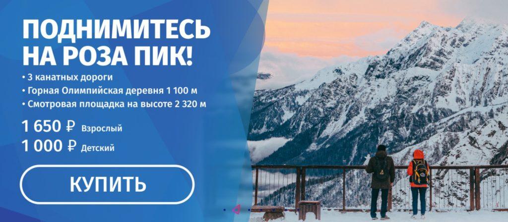 Открытие горнолыжного сезона в Сочи 2020-2021